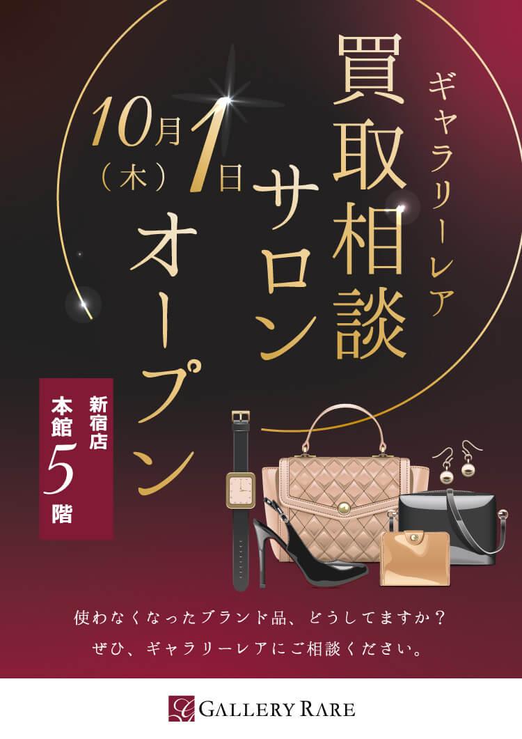小田急百貨店新宿店にブランド品の買取相談サロン「ギャラリーレア」オープン