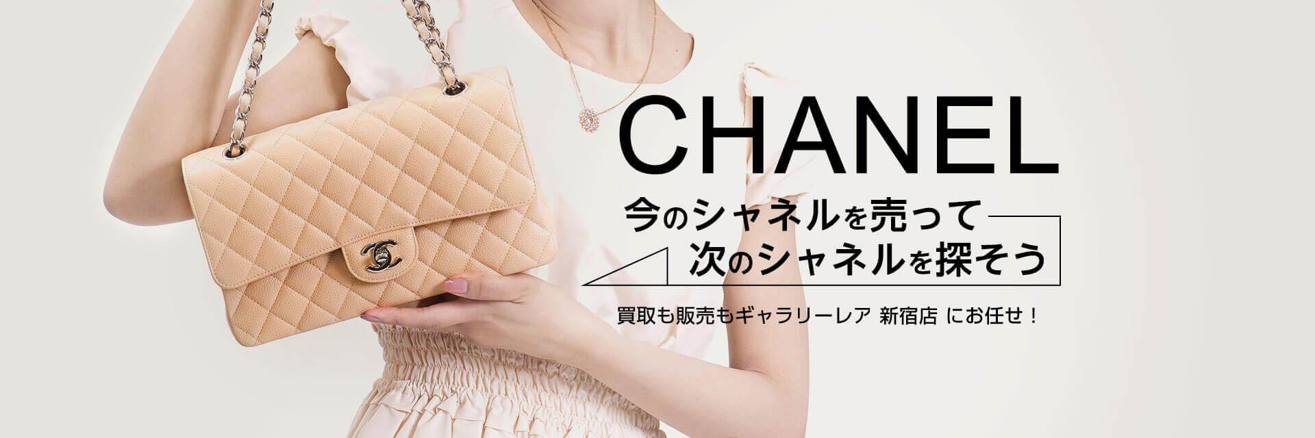 新宿でシャネルなら買取も販売もギャラリーレア新宿店にお任せ!
