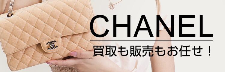 新宿でシャネルを買う時も売る時もギャラリーレア 新宿店