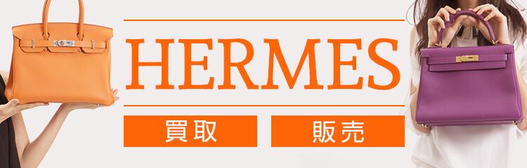 新宿でエルメスを買うときも売るときもギャラリーレア新宿店へ