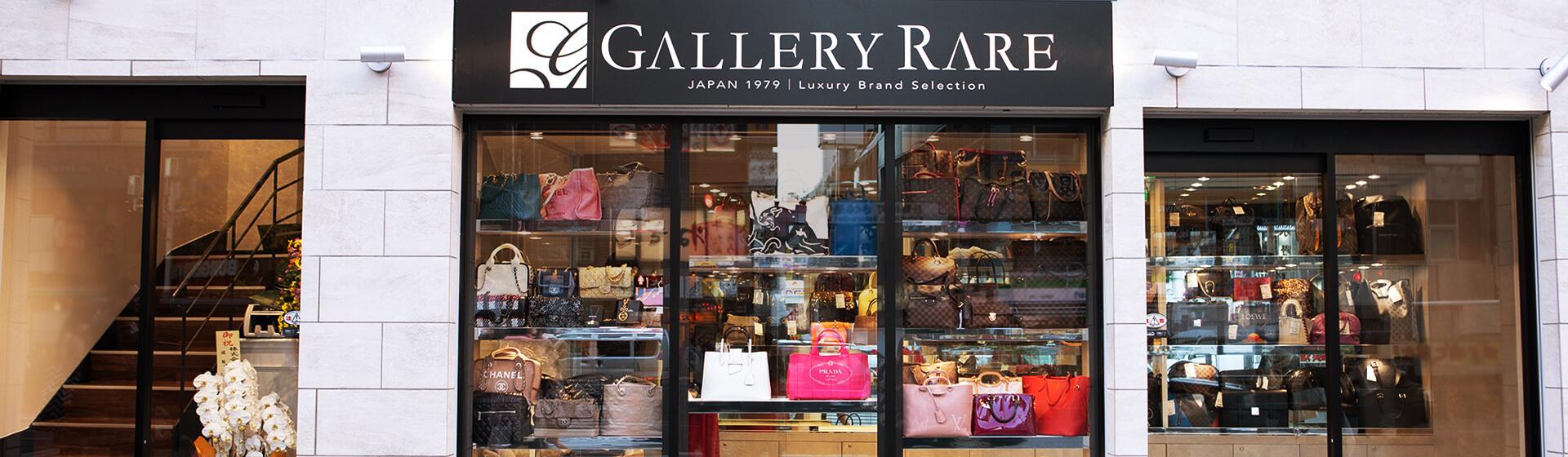 新宿でエルメス買取・エルメスを高く売るならギャラリーレア新宿店