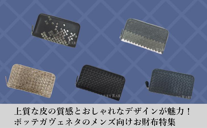 f41637f912b0 上質な皮の質感とおしゃれなデザインが魅力!ボッテガヴェネタのメンズ向けお財布特集